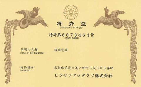 特許(自動箱詰め技術)